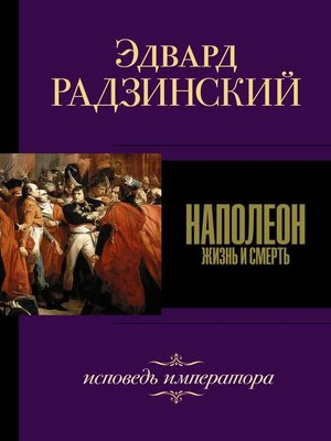 cover image of Наполеон