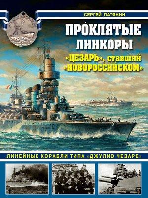 cover image of Проклятые линкоры. «Цезарь», ставший «Новороссийском»