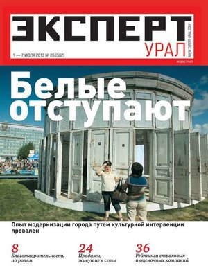 cover image of Эксперт Урал 26-2013