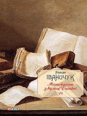 cover image of Манускрипт з вулиці Руської