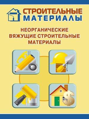 cover image of Неорганические вяжущие строительные материалы