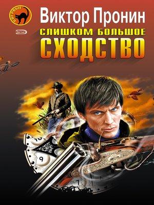 cover image of Ночь без любви