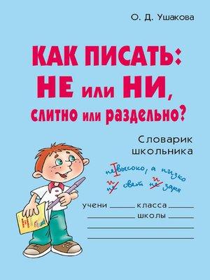 cover image of Как писать