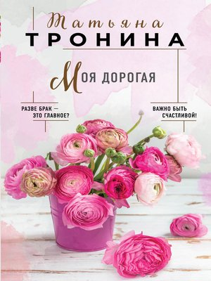 cover image of Моя дорогая