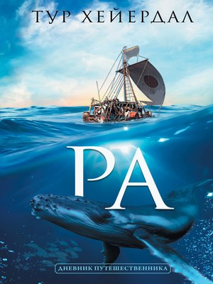 cover image of «Ра»