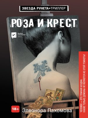 cover image of Роза и крест