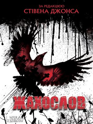 cover image of Жахослов (збірник)