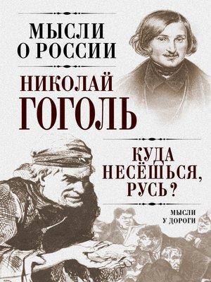 cover image of Куда несешься, Русь? Мысли у дороги