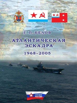 cover image of Атлантическая эскадра. 1968–2005