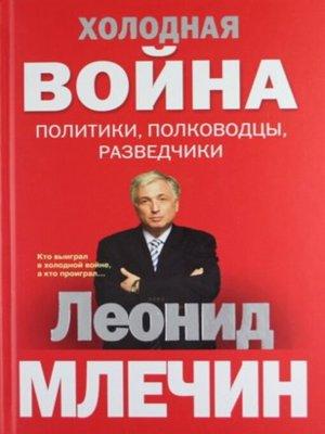 cover image of Холодная война