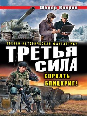 cover image of Третья сила. Сорвать Блицкриг! (сборник)