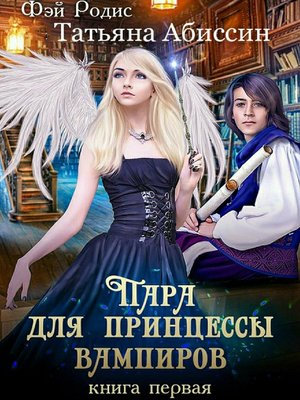 cover image of Пара для принцессы вампиров. Книга первая
