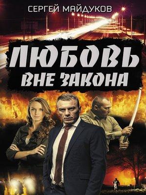cover image of Любовь вне закона