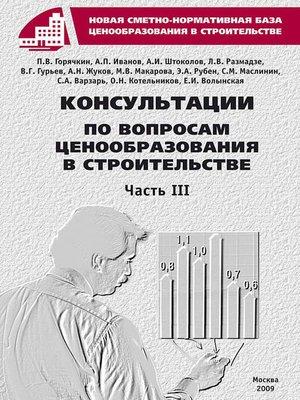 cover image of Консультации по вопросам ценообразования в строительстве. Часть III