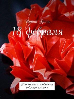 cover image of 18 февраля. Личность илюбовная совместимость
