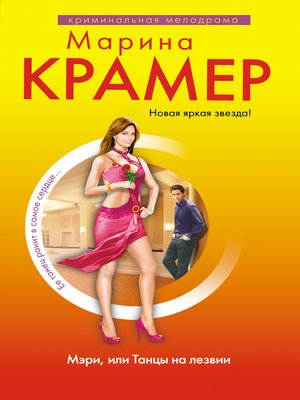 cover image of Мэри, или Танцы на лезвии