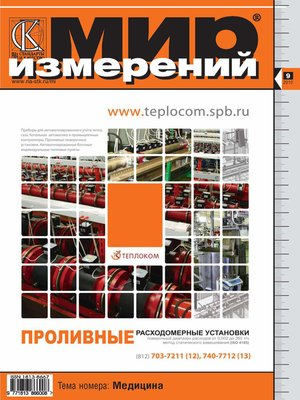 cover image of Мир измерений № 9 2010