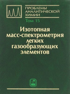 cover image of Изотопная масс-спектрометрия легких газообразующих элементов