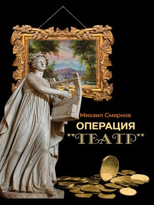cover image of Операция «Театр» (сборник)
