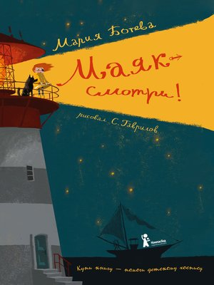 cover image of Маяк – смотри!