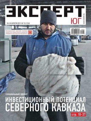 cover image of Эксперт Юг 15-16-2011