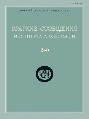 cover image of Краткие сообщения Института археологии. Выпуск 240