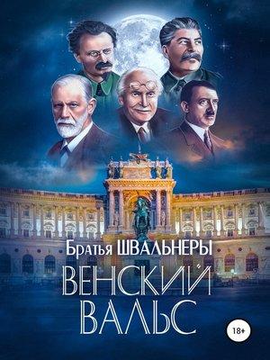 cover image of Венский вальс