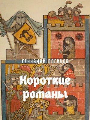 cover image of Короткие романы