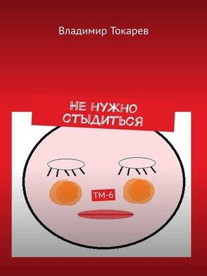 cover image of Ненужно стыдиться. ТМ-6