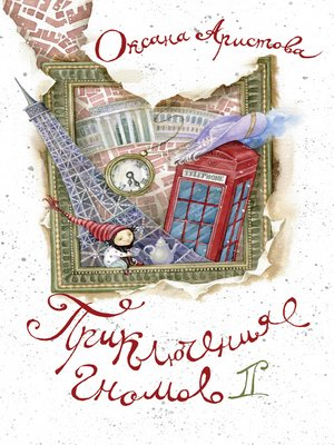 cover image of Приключения гномов II