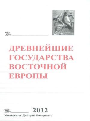 cover image of Древнейшие государства Восточной Европы. 2012 год. Проблемы эллинизма и образования Боспорского царства