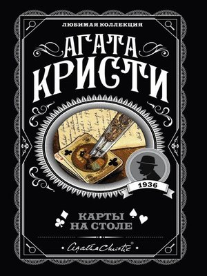 cover image of Карты на столе