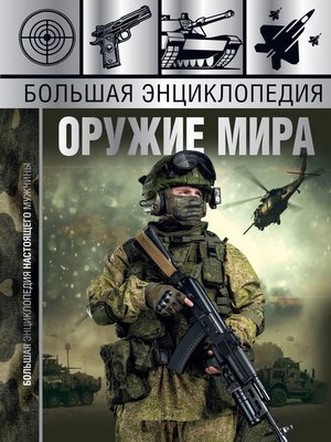 cover image of Большая энциклопедия. Оружие мира