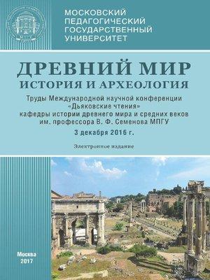 cover image of Древний мир