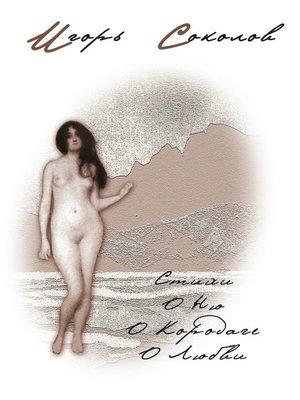 cover image of Стихи оНю, оКарадаге, оЛюбви