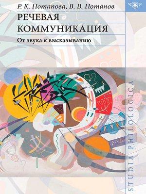 cover image of Речевая коммуникация. От звука к высказыванию