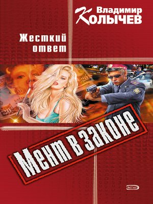 cover image of Жесткий ответ