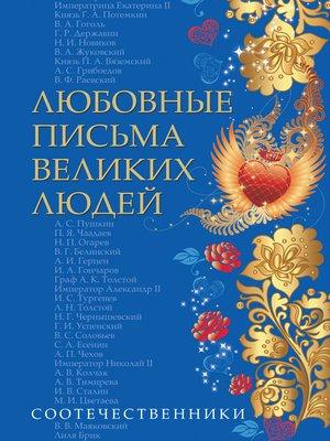 cover image of Любовные письма великих людей. Соотечественники