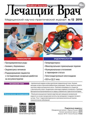 cover image of Журнал «Лечащий Врач» №12/2018