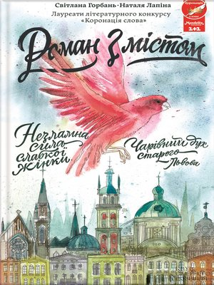 cover image of Роман з містом