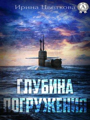 cover image of Глубина погружения