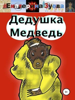 cover image of Дедушка Медведь