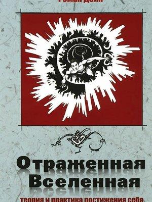 cover image of Отраженная Вселенная