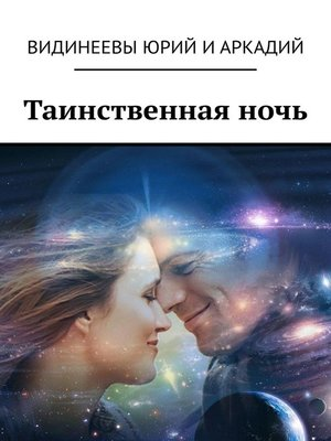 cover image of Таинственнаяночь
