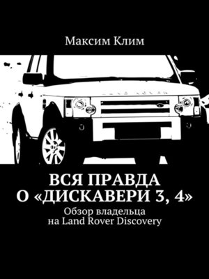 cover image of Вся правда о «Дискавери 3, 4». Обзор владельца на Land Rover Discovery