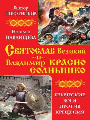 cover image of Святослав Великий и Владимир Красно Солнышко. Языческие боги против Крещения