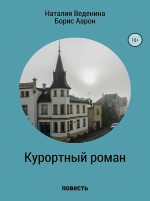 cover image of Курортный роман