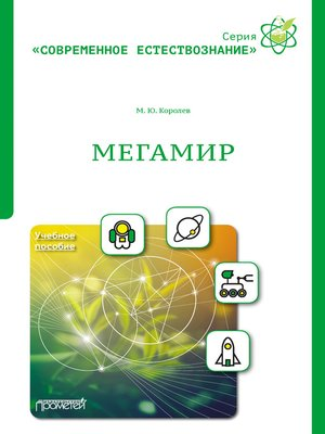 cover image of Мегамир