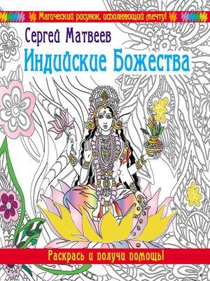 cover image of Индийские Божества. Раскрась и получи помощь!