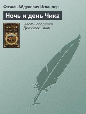 cover image of Ночь и день Чика